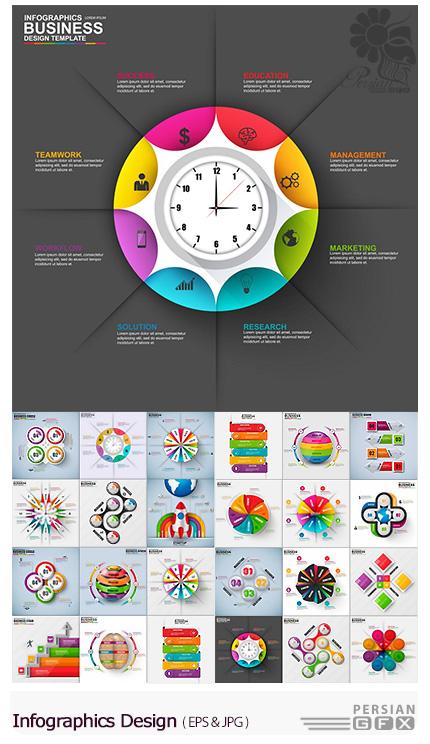 دانلود تصاویر وکتور نمودار های اینفوگرافیکی متنوع - Infographics Design