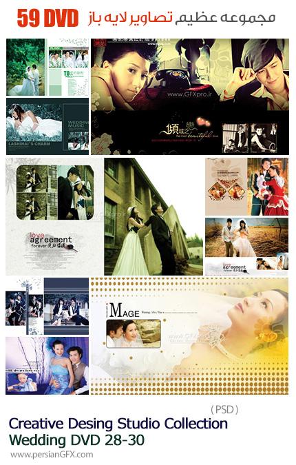 دانلود مجموعه تصاویر لایه باز عروسی - دی وی دی 28 تا 30