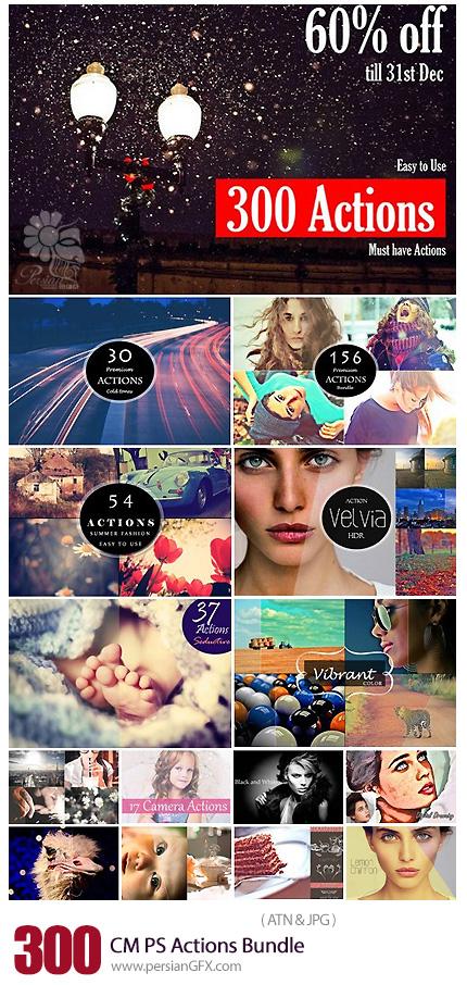 دانلود 300 اکشن فتوشاپ افکت های متنوع تصاویر - CM 300 PS Actions Bundle