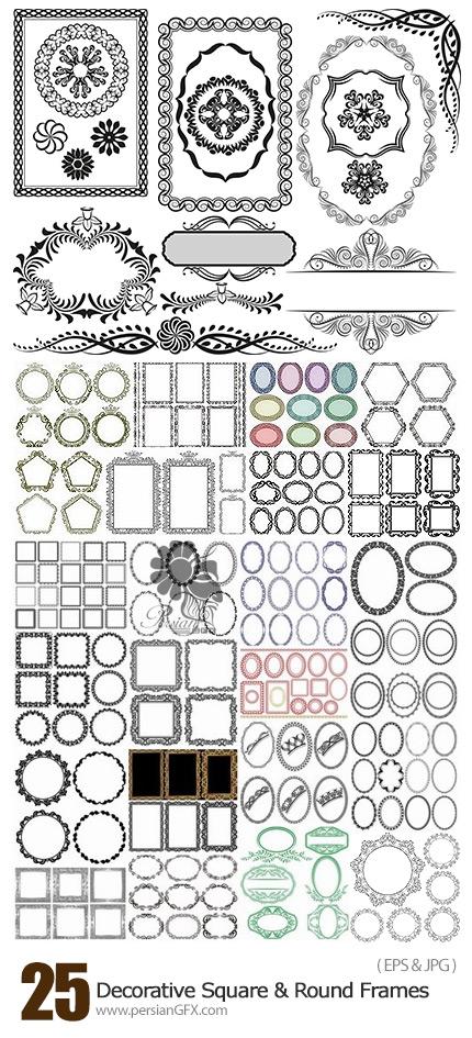 دانلود تصاویر وکتور قاب و حاشیه تزئینی دایره ای و مربعی - Decorative Square And Round Frames