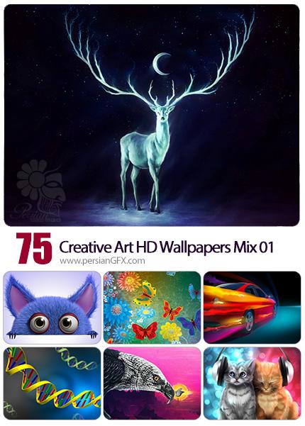 دانلود والپیپرهای با کیفیت هنری و خلاقانه - 75 Creative Art HD Wallpapers Mix 01