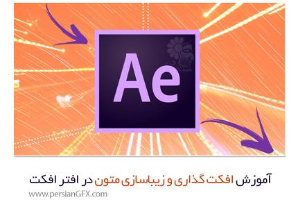 دانلود آموزش افکت گذاری و موشن گرافیک متون در افتر افکت از یودمی - Udemy Kinetic Typography Crash Course Create Motion Graphic Text