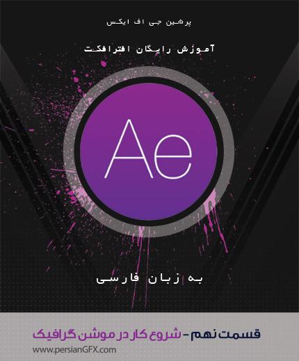 آموزش ویدئویی After EFfects  -قسمت نهم- شروع کار در موشن گرافیک - به زبان فارسی