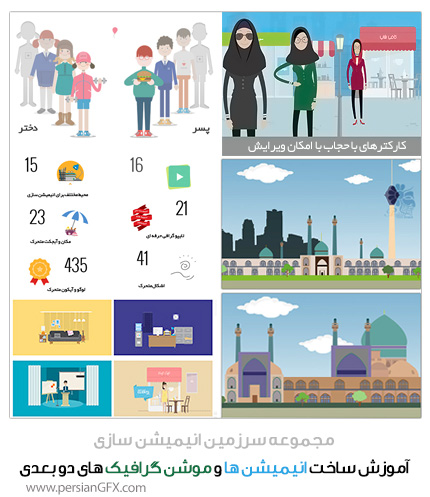 مجموعه آموزشی سرزمین انیمیشن سازی دو بعدی در افتر افکت به همراه کاراکتر های باحجاب و شهر های ایران - به زبان فارسی
