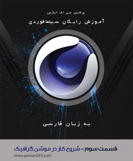 آموزش ویدئویی Cinema 4D  -قسمت سوم- الفبای موشن گرافیک به زبان فارسی