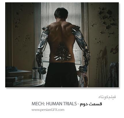 دانلود برترین فیلم های کوتاه - قسمت دوم - MECH: HUMAN TRIALS