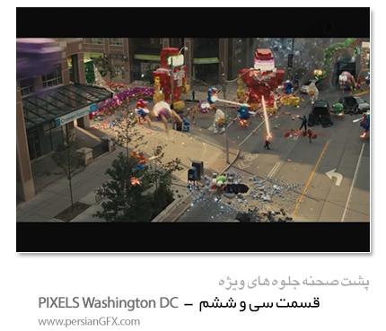 پشت صحنه ی ساخت جلوه های ویژه سینمایی و انیمیشن، قسمت سی و ششم - PIXELS Washington DC Shot Breakdowns