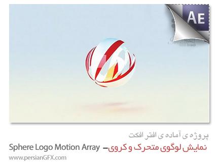دانلود پروژه آماده افترافکت - نمایش لوگوی متحرک و کروی - SPHERE LOGO MOTION ARRAY