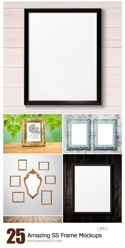 دانلود تصاویر موکاپ یا قالب پیش نمایش فریم، قاب از شاتر استوک - Amazing ShutterStock Frame Mockups