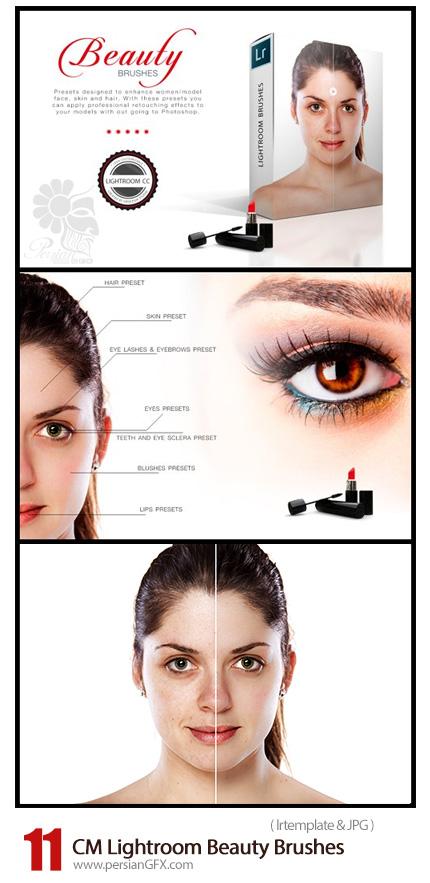 دانلود براش لایتروم آرایش و رتوش چهره - CM 11 Lightroom Beauty Brushes