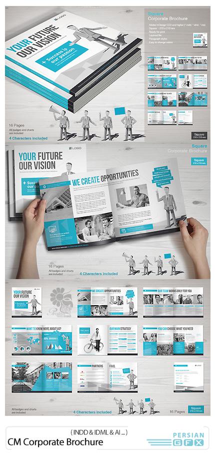 دانلود قالب آماده بروشورهای تجاری با فرمت ایندیزاین - CM Corporate Brochure