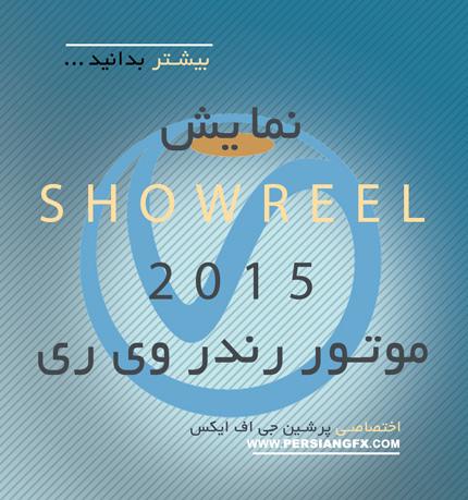 بیشتر بدانید - نمایش Showreel 2015 موتور رندر وی ری
