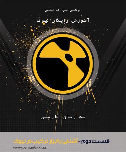 آموزش ویدئویی Nuke X9  -قسمت دوم- آشنایی با فرآیند ترکیب یا Merge - به زبان فارسی
