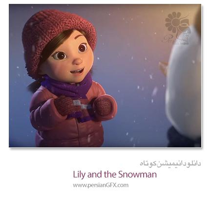 دانلود انیمیشن کوتاه - Lily And The Snowman