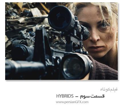 دانلود برترین فیلم های کوتاه - قسمت سوم - Hybrids