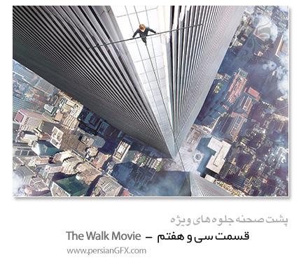 پشت صحنه ی ساخت جلوه های ویژه سینمایی و انیمیشن، قسمت سی و هفتم - The Walk Movie VFX Breakdowns