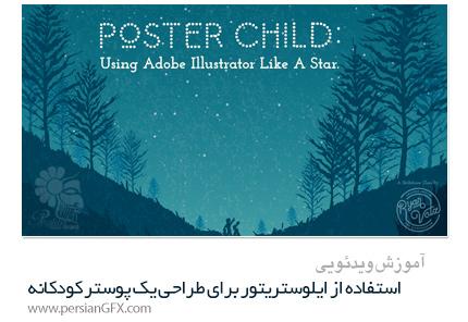 دانلود آموزش استفاده از ایلوستریتور برای طراحی یک پوستر کودکانه از Skillshare - Skillshare Poster Child Using Adobe Illustrator Like A Star
