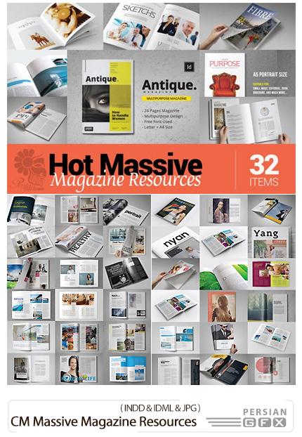 دانلود مجموعه تصاویر لایه باز مجله های تجاری با فرمت ایندیزاین - CM Hot Massive Magazine Resources
