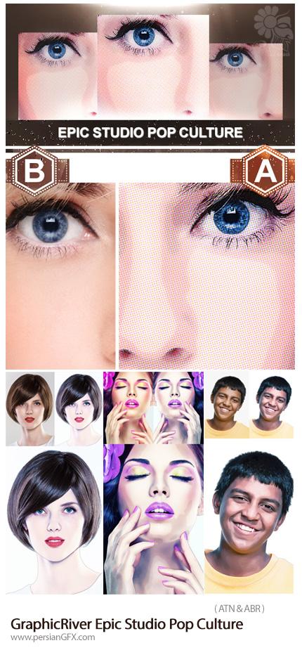 دانلود اکشن فتوشاپ ایجاد افکت ترام بر روی تصاویر از گرافیک ریور - GraphicRiver Epic Studio Pop Culture