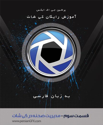 آموزش ویدئویی Keyshot 6  -قسمت سوم- مدیریت صحنه در کی شات - به زبان فارسی