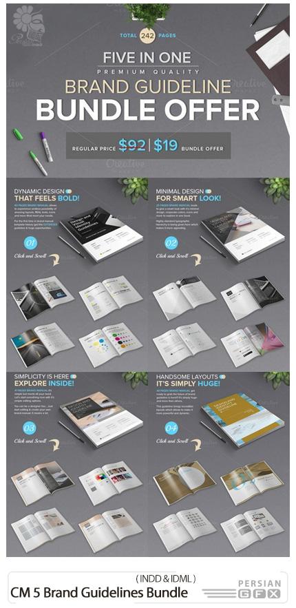 دانلود 5 قالب آماده بروشور معرفی برندهای تجاری با فرمت ایندیزاین - CM 5 Brand Guidelines Bundle