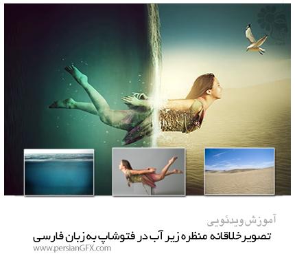 دانلود آموزش تصویر خلاقانه منظره زیر آب در فتوشاپ به زبان فارسی