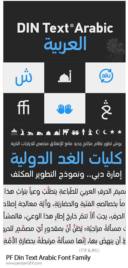 دانلود فونت عربی پی اف دین - PF Din Text Arabic Font Family