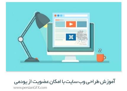 دانلود آموزش طراحی وب سایت با امکان عضویت از یودمی - Udemy Build Your Own Membership Website With Joomla