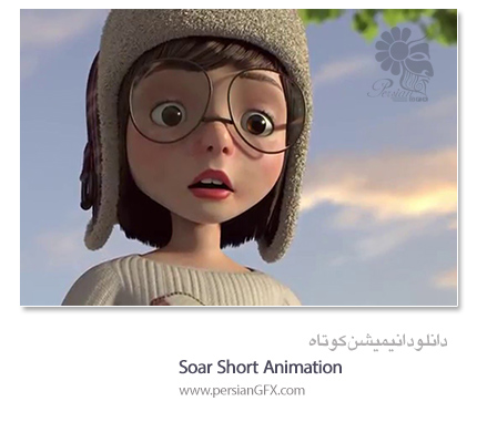 دانلود انیمیشن کوتاه - Soar Short Animation