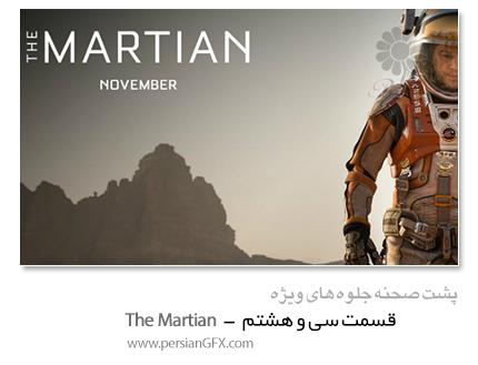 پشت صحنه ی ساخت جلوه های ویژه سینمایی و انیمیشن، قسمت سی و هشتم - The Martian VFX Breakdowns