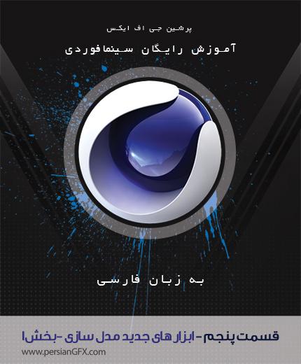 آموزش ویدئویی Cinema 4D  -قسمت پنجم- ابزار های مدل سازی - بخش 1 به زبان فارسی