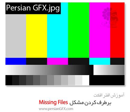 آموزش ویدئویی - برطرف کردن مشکل Missing Files در نرم افزار افتر افکت به زبان فارسی