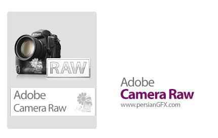 دانلود پلاگین ویرایش تصاویر خام دوربین با فرمت Raw - Adobe Camera Raw v11.4