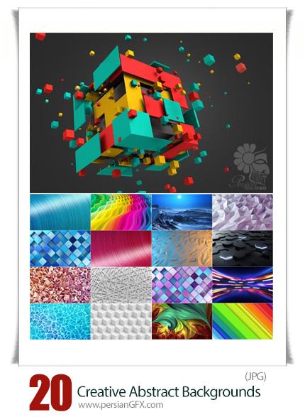 دانلود تصاویر با کیفیت پس زمینه های سه بعدی انتزاعی - Creative Abstract Backgrounds