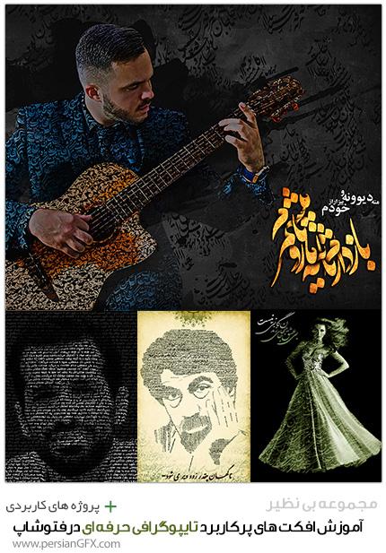آموزش تایپوگرافی افکت های ترکیبی زیبا و پرکاربرد فارسی با اکشن ها و تصاویر مربوطه به همراه پروژه نهایی