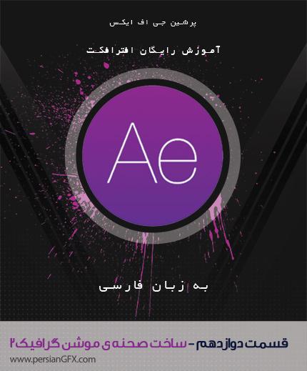 آموزش ویدئویی After EFfects  -قسمت دوازدهم- ساخت صحنه ی موشن گرافیک بخش 2 - به زبان فارسی