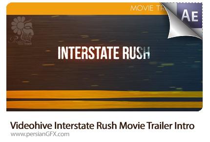 دانلود قالب آماده افترافکت - تریلر فیلم از ویدئوهایو - Videohive Interstate Rush Movie Trailer Intro