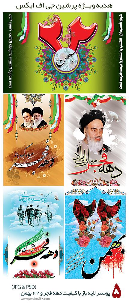 دانلود پوسترهای لایه باز با کیفیت دهه فجر و 22 بهمن