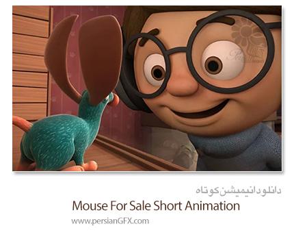 دانلود انیمیشن کوتاه - Mouse For Sale Short Animation