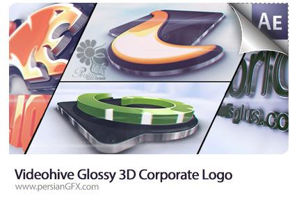 دانلود قالب آماده افترافکت نمایش لوگوهای سه بعدی درخشان از ویدئوهایو به همراه فیلم آموزش - Videohive Glossy 3D Corporate Logo