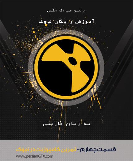 آموزش ویدئویی Nuke X9  -قسمت چهارم- تمرینات کامپوزیت در نیوک - به زبان فارسی