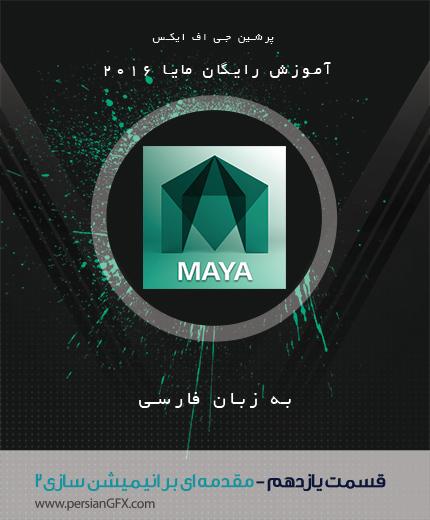 آموزش ویدئویی Maya  -قسمت یازدهم- مبانی انیمیشن سازی 2