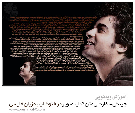 دانلود آموزش چینش سفارشی متن کنار تصویر در فتوشاپ به زبان فارسی