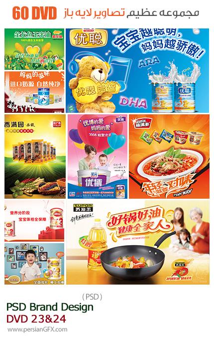 دانلود مجموعه تصاویر لایه باز تجاری غذا و غذای کودک - دی وی دی 23 و 24