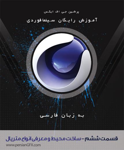 آموزش ویدئویی Cinema 4D  -قسمت ششم- ساخت محیط و معرفی انواع متریال به همراه رندرینگ - به زبان فارسی