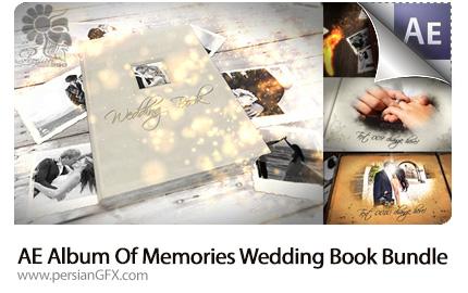 دانلود قالب آماده افترافکت نمایش آلبوم تصاویر عروسی و خاطره انگیز - AE Template Album Of Memories And Wedding Book Bundle (Pond5)