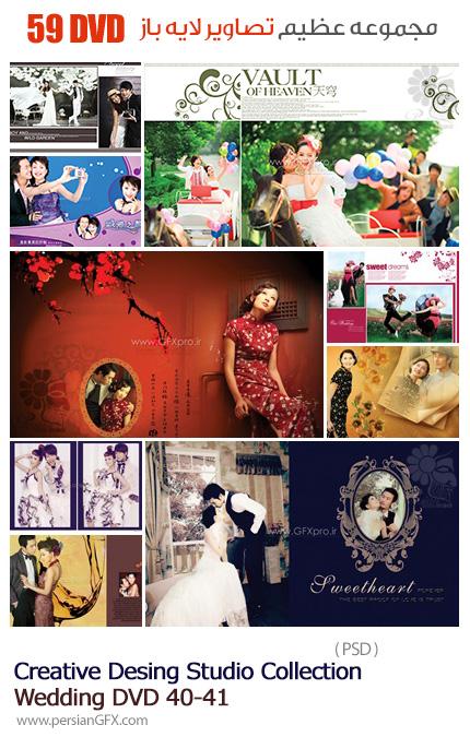 دانلود مجموعه تصاویر لایه باز عروسی - دی وی دی 40 تا 42