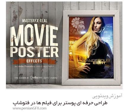 دانلود آموزش طراحی حرفه ای پوستر برای فیلم ها در فتوشاپ از KelbyOne - KelbyOne Master FX Real Movie Poster Effects In Adobe Photoshop