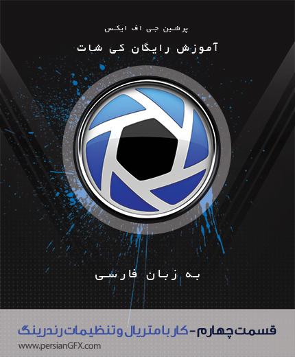 آموزش ویدئویی Keyshot 6  -قسمت چهارم- کار با متریال و تنظیمات رندرینگ - به زبان فارسی