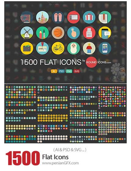 دانلود 1500 آیکون تخت پرچم، ورزشی، تجاری، پوشه و ... - 1500 Flat Icons